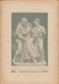 Пробуждение 1915 № 10.pdf