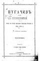 Пугачев и его сообщники Том 1 1884 -rsl01004483440-.pdf