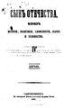 Сын отечества. 1851. №04.pdf