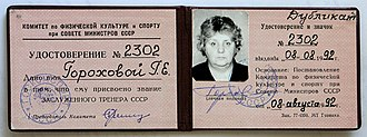 Unified Sports Classification System of the USSR and Russia - ID card for fencing coach Galina Gorokhova identifying her as a Merited Coach of the Soviet Union