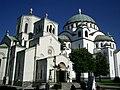 Црква и Храм Светог Саве у Биограду.jpg