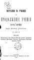 Штыгашев И. М. - Продолжение учения шорца (алтайца) И. М. Штыгашева.pdf