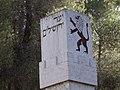 יער ירושלים שם דבר (7779777650).jpg