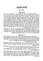 ספרים חיצוניים. עזרא החיצוני. אברהם כהנא.pdf