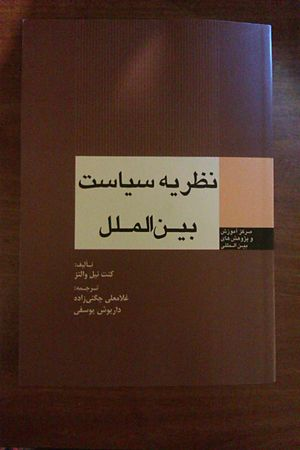 "Theory of International Politics - A Persian translation of ""Theory of International Politics"""
