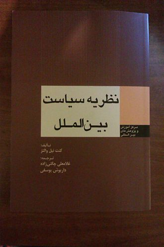 "Theory of International Politics - A Persian translation of ""Theory of International Politics"""