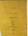 یکقطعه شعر در پارسی باستان.pdf