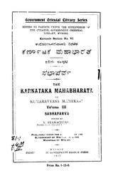 Karnataka Mahaabhaarata Sabhaaparva Vol III