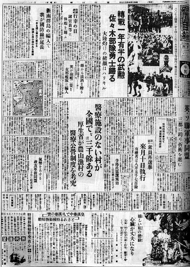 File:『富山日報』1939年(昭和14年)4月19日.jpg - Wikimedia Commons