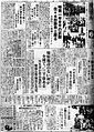 『富山日報』1939年(昭和14年)4月19日.jpg