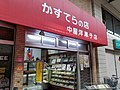 かすてらの店 中屋洋菓子店 (31456619198).jpg