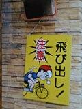 写真②色と絵で訴える注意看板・原田久継撮影.JPG