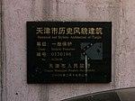 大理道贤邻别墅1号铭牌.jpg