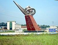望江县城进口处雕塑 - panoramio.jpg