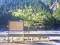 糸魚川-静岡構造線 - panoramio.jpg