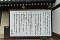 西本願寺 禁止事項 (36064089570).jpg