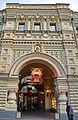 0302 - Moskau 2015 - Kaufhaus GUM (25794121344).jpg