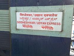 11301 Udyan Express trainboard.jpg