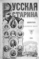 1906, Russkaya starina, Vol 127. №7-9.pdf