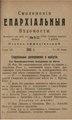 1916. Смоленские епархиальные ведомости. № 11 и 12.pdf