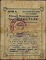 1923. Губсорабкоп, Югосталь. Талон для получения товаров, 10 рублей (4).jpg