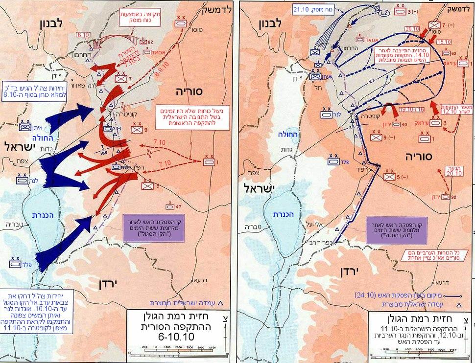1973 Yom Kippur War - Golan heights theater he