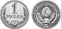 1 ruble 1988.jpg
