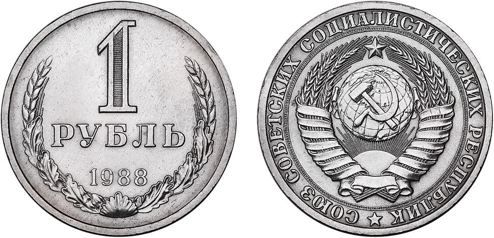 1 ruble 1988