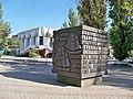 20. Керч Пам'ятний знак на честь 150-річчя Керченського морського порту.jpg
