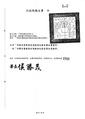 20060901 ROC-DOH 衛署藥字第0950321486號令.pdf