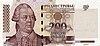 200 PMR 2004 ruble obverse