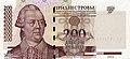 200 PMR 2004 ruble obverse.jpg