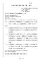 20170317 ROC-EDU-K12EA 臺教國署秘字第1060031257號書函.pdf