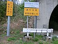 20180429 On the left side of the entrance of Ojiya Daiichi Tunnel.jpg