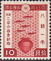 2600th year of Japanese Imperial Calendar stamp of 10sen.jpg