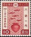 2600th year of Japanese Imperial Calendar stamp of 10sen.jpg