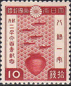 external image 250px-2600th_year_of_Japanese_Imperial_Calendar_stamp_of_10sen.jpg