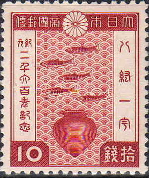 Hakkō ichiu - Prewar 10-sen Japanese stamp, illustrating the Hakkō ichiu and the 2600th anniversary of the Empire.