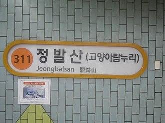 Jeongbalsan station - Image: 311 Jeongbalsan Sign