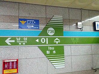 Isu station - Isu Station