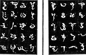 阿比留草文字