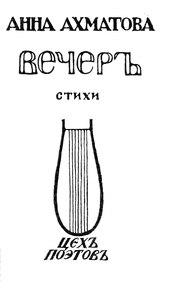 Anna Andrejewna Achmatowa Wikiwand