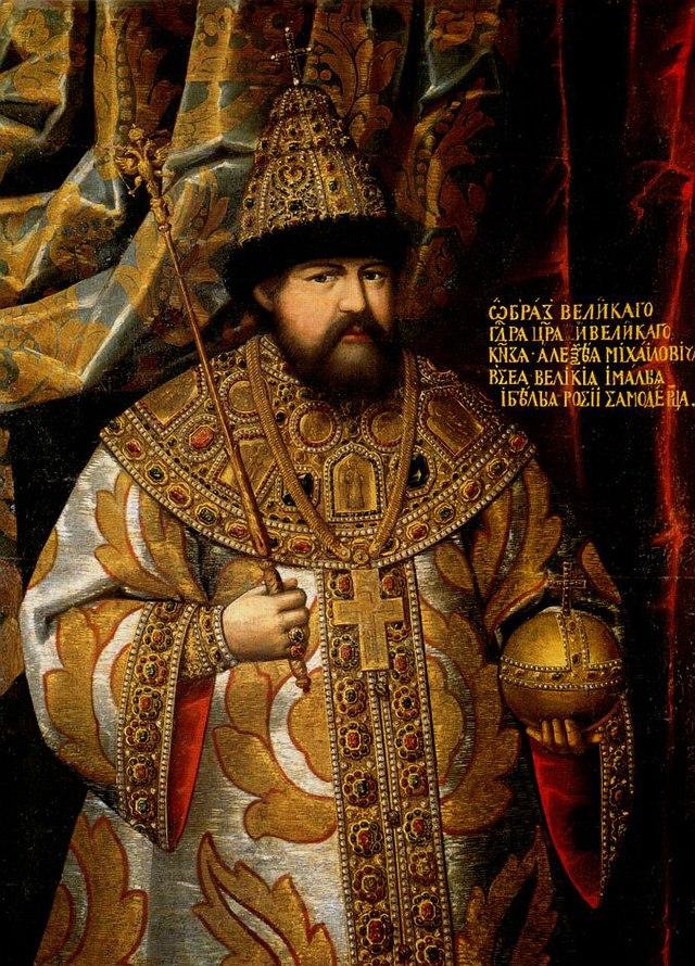 Портрет царя Алексея Михайловича.<br />Неизвестный русский художник<br />второй половины 17 века.