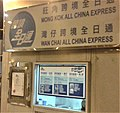 All China Express ticket booth at Lok Ma Chau Control Point for buses to Mong Kok and Wan Chai.jpg