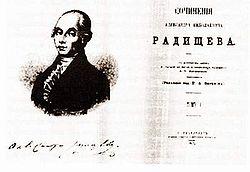 Издание Радищева, 1872