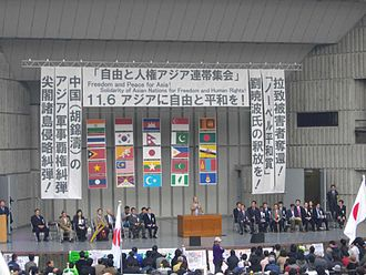 """2010 Senkaku boat collision incident - The event """"11.6 Freedom and Peace for Asia"""" on November 6, 2010 at Hibiya Park, Tokyo"""