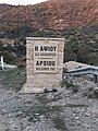 Apsiou Welcome Road Sign.jpg