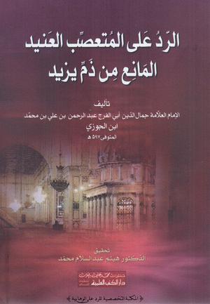 Ibn al-Jawzi - Front cover of Al-Radd 'Ala al-Muta'assib al-'Anid published by Dar ul Kutoob Al Ilmiyah.