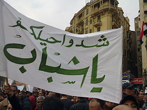 "Domestic responses to the Egyptian revolution of 2011 - A large banner in Cairo's Tahrir Square on 1 February: ""Go On, Young People!"""