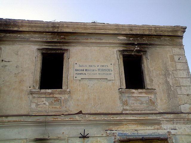 Мемориальная доска на доме Н.И.Новикова в Авдотьине (нынешнее состояние)